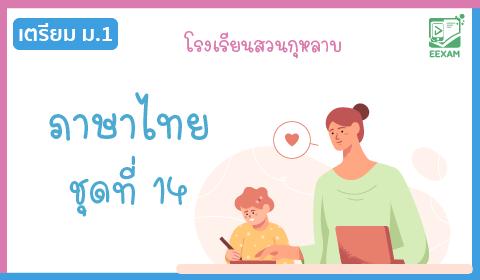 เตรียมสอบเข้า ม.1 โรงเรียนสวนกุหลาบ วิชาภาษาไทย ชุดที่ 14
