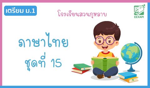 เตรียมสอบเข้า ม.1 โรงเรียนสวนกุหลาบ วิชาภาษาไทย ชุดที่ 15