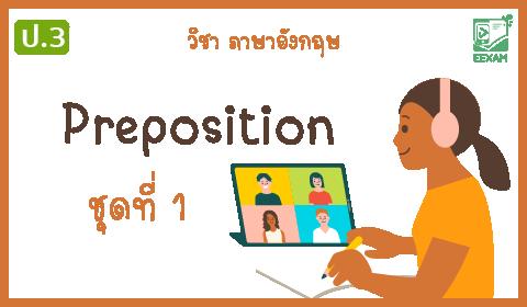แนวข้อสอบภาษาอังกฤษ ป.3 เรื่อง Preposition ชุดที่ 1