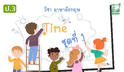 แนวข้อสอบภาษาอังกฤษ ป.3 เรื่อง Time ชุดที่ 1
