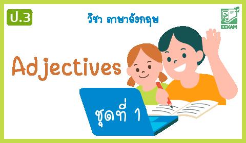 แนวข้อสอบภาษาอังกฤษ ป.3 เรื่อง Adjectives ชุดที่ 1