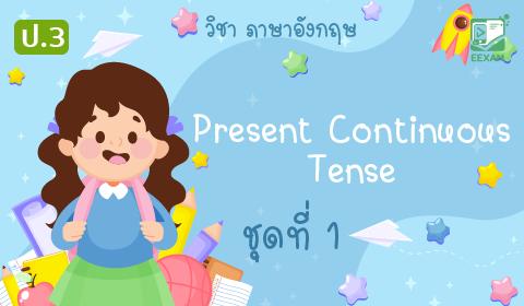 แนวข้อสอบภาษาอังกฤษ ป.3 เรื่อง Present Continuous Tense ชุดที่ 1