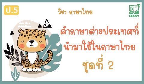 แนวข้อสอบภาษาไทย ป.5 เรื่อง คำภาษาต่างประเทศที่นำมาใช้ในภาษาไทย ชุดที่ 2