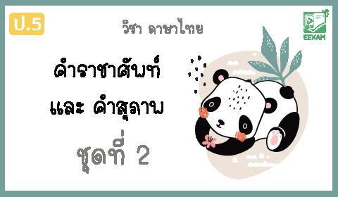 แนวข้อสอบภาษาไทย ป.5 เรื่อง คำราชาศัพท์และคำสุภาพ ชุดที่ 2