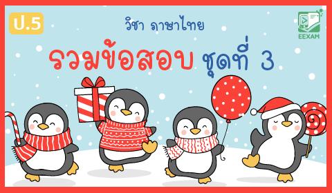 แนวข้อสอบภาษาไทย ป.5 เรื่อง รวมข้อสอบภาษาไทย ชุดที่ 3