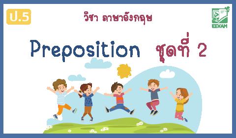 แนวข้อสอบภาษาอังกฤษ ป.5 เรื่อง Preposition ชุดที่ 2