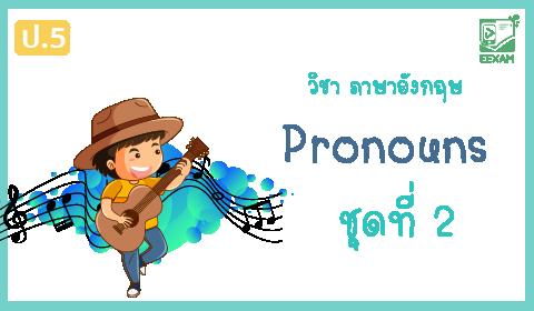 แนวข้อสอบภาษาอังกฤษ ป.5 เรื่อง Pronouns ชุด 2