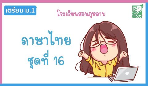 แนวข้อสอบเข้า ม.1 วิชาภาษาไทย ชุดที่ 16 โรงเรียนสวนกุหลาบ