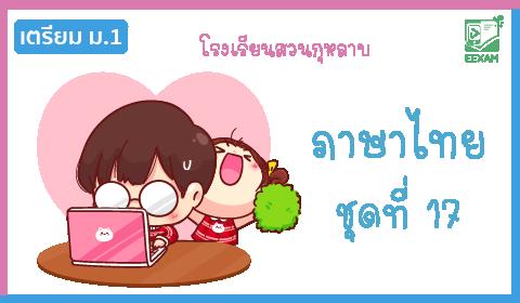 แนวข้อสอบเข้า ม.1 วิชาภาษาไทย ชุดที่ 17 โรงเรียนสวนกุหลาบ