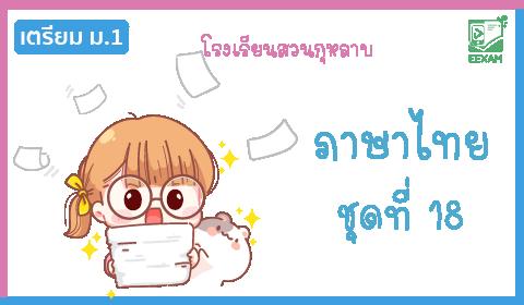 แนวข้อสอบเข้า ม.1 วิชาภาษาไทย ชุดที่ 18 โรงเรียนสวนกุหลาบ