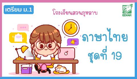แนวข้อสอบเข้า ม.1 วิชาภาษาไทย ชุดที่ 19 โรงเรียนสวนกุหลาบ