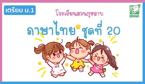 แนวข้อสอบเข้า ม.1 วิชาภาษาไทย ชุดที่ 20 โรงเรียนสวนกุหลาบ