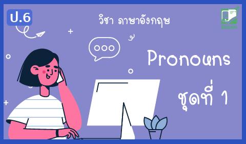 แนวข้อสอบภาษาอังกฤษ ป.6 เรื่อง Pronouns ชุดที่ 1