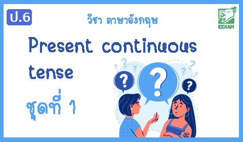 แนวข้อสอบภาษาอังกฤษ ป.6 เรื่อง Present continuous tense ชุดที่ 1