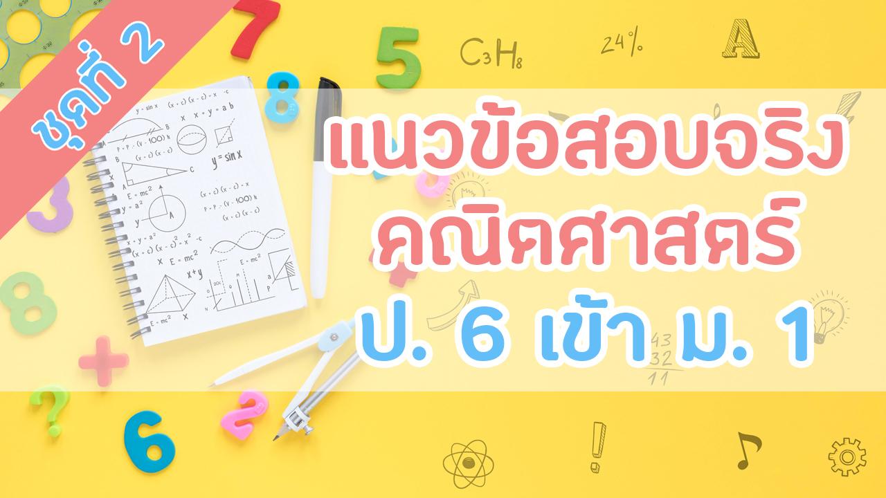 แนวข้อสอบเข้า ม. 1 โรงเรียนรัฐบาล วิชาคณิตศาสตร์ ชุดที่ 2