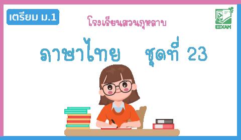 แนวข้อสอบเข้า ม.1 วิชาภาษาไทย ชุดที่ 23 โรงเรียนสวนกุหลาบ