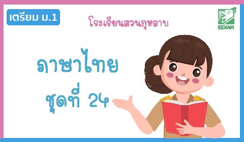 แนวข้อสอบเข้า ม.1 วิชาภาษาไทย ชุดที่ 24 โรงเรียนสวนกุหลาบ