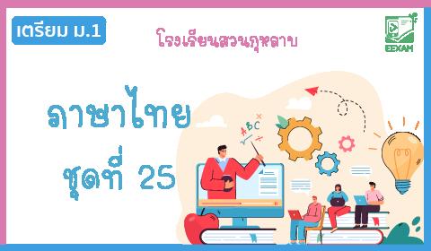แนวข้อสอบเข้า ม.1 วิชาภาษาไทย ชุดที่ 25 โรงเรียนสวนกุหลาบ