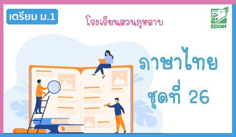 แนวข้อสอบเข้า ม.1 วิชาภาษาไทย ชุดที่ 26 โรงเรียนสวนกุหลาบ