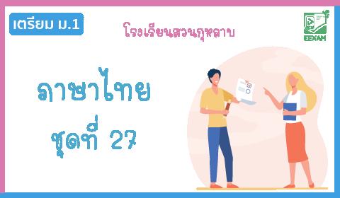 แนวข้อสอบเข้า ม.1 วิชาภาษาไทย ชุดที่ 27 โรงเรียนสวนกุหลาบ