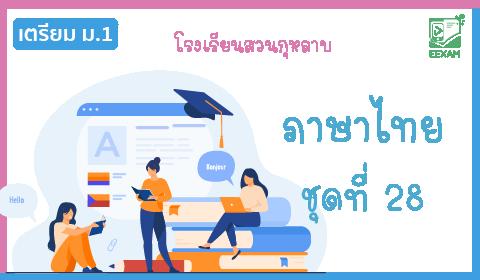 แนวข้อสอบเข้า ม.1 วิชาภาษาไทย ชุดที่ 28 โรงเรียนสวนกุหลาบ