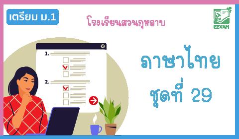 แนวข้อสอบเข้า ม.1 วิชาภาษาไทย ชุดที่ 29 โรงเรียนสวนกุหลาบ