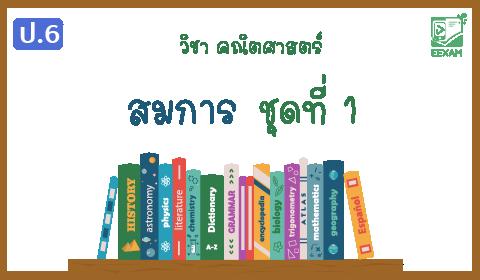 แนวข้อสอบคณิตศาสตร์ ป.6 เรื่อง สมการ