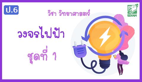 แนวข้อสอบคณิตศาสตร์ ป.6 เรื่อง วงจรไฟฟ้า ชุดที่ 1