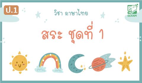 แนวข้อสอบภาษาไทย ป.1 เรื่อง สระ ชุดที่ 1