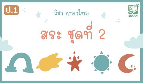 แนวข้อสอบภาษาไทย ป.1 เรื่อง สระ ชุดที่ 2