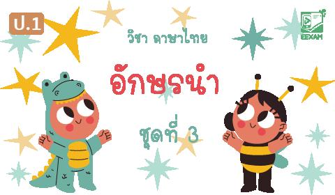 แนวข้อสอบวิชาภาษาไทยป.1 เรื่องอักษรนำ ชุดที่ 3