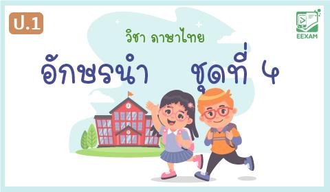 แนวข้อสอบวิชาภาษาไทยป.1 เรื่องอักษรนำ ชุดที่ 4