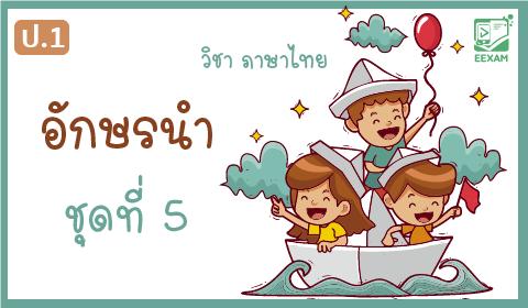 แนวข้อสอบวิชาภาษาไทยป.1 เรื่องอักษรนำ ชุดที่ 5