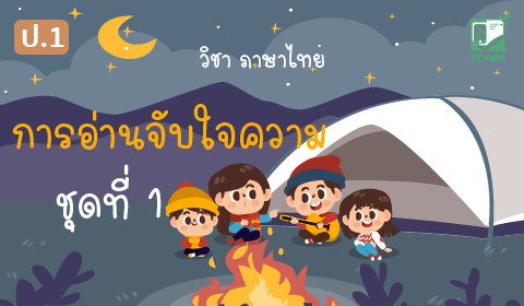 แนวข้อสอบวิชาภาษาไทยป.1 เรื่อง การอ่านจับใจความ ชุดที่ 1