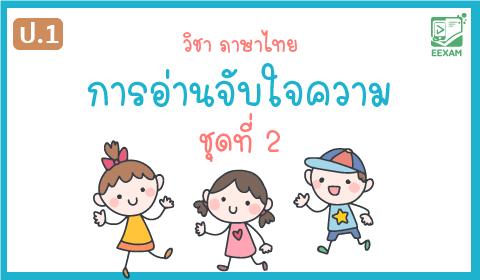 แนวข้อสอบวิชาภาษาไทยป.1 เรื่อง การอ่านจับใจความ ชุดที่ 2