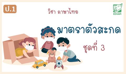 แนวข้อสอบวิชาภาษาไทยป.1 เรื่อง มาตราตัวสะกด ชุดที่ 3