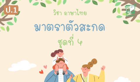 แนวข้อสอบวิชาภาษาไทยป.1 เรื่อง มาตราตัวสะกด ชุดที่ 4